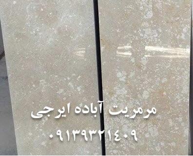 مرمریت آباده ایراجی